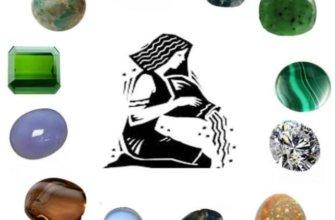 Камень Водолея должен уравновешивать его энергию и приносить удачу.