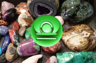 камни,относящиеся к знаку зодиака-Весы